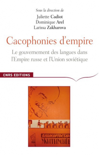 Cacophonies d'empire