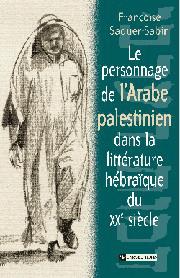 Le Personnage de l'Arabe palestinien dans la littérature hébraïque du XXe siècle